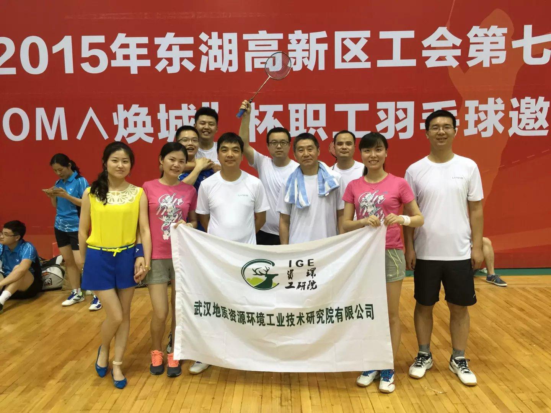 20150604-东湖高新区工会职工羽毛球赛.jpg